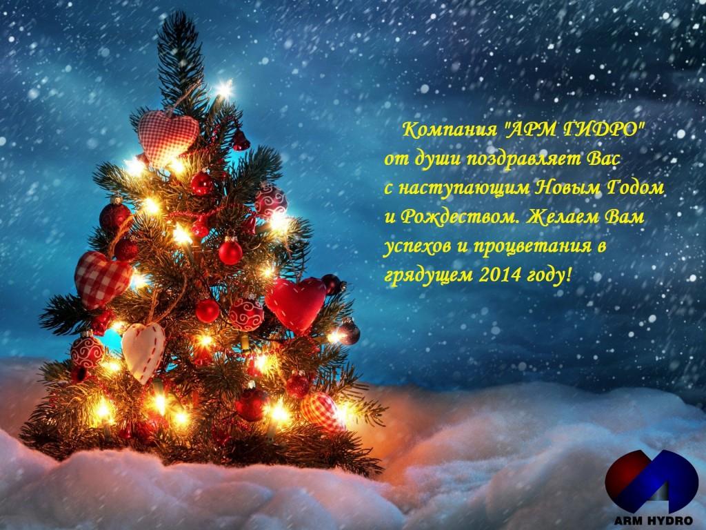 """Коллектив """"АРМ ГИДРО"""" поздравляет Вас с НОВЫМ ГОДОМ и РОЖДЕСТВОМ!!!"""